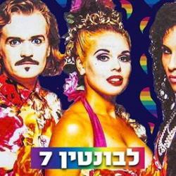 Around The 90's ★ Dance & Pride Edition